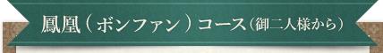鳳凰(ボンファン)コース(御二人様から)