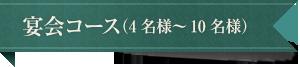 宴会コース(4名様~10名様)