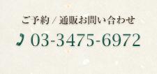 ご予約/通販お問い合わせ03-3475-6972