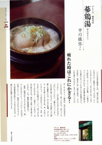 http://samgetang.jp/wp-content/uploads/2014/02/1f1f606f0ecfcae60a7e4e7fbde1b43f-wpcf_210x300.jpg
