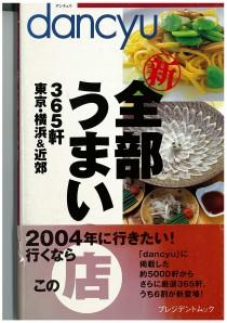 http://samgetang.jp/wp-content/uploads/2014/02/1f23738f4917dbc044070a587f6afc8f-wpcf_210x298.jpg