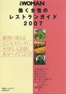 http://samgetang.jp/wp-content/uploads/2014/02/275df4bddcff71a1db3f9ed5ed536e24-wpcf_210x302.jpg