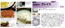 http://samgetang.jp/wp-content/uploads/2014/02/4dddfbfa28ca5cd87060729e6d1411561-wpcf_210x93.jpg