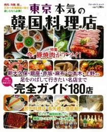 http://samgetang.jp/wp-content/uploads/2014/02/4dddfbfa28ca5cd87060729e6d1411562-wpcf_210x260.jpg