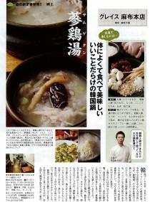 http://samgetang.jp/wp-content/uploads/2014/02/8abc78ea163562d0db3a513d6de5d42c-wpcf_210x284.jpg