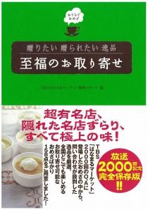 http://samgetang.jp/wp-content/uploads/2014/02/9c5e9ed85fd3e128e06407ec78ff6b4a-wpcf_210x298.jpg