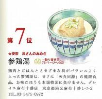 http://samgetang.jp/wp-content/uploads/2014/02/9c5e9ed85fd3e128e06407ec78ff6b4a1-wpcf_210x204.jpg