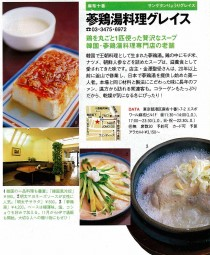 http://samgetang.jp/wp-content/uploads/2014/02/LUCi-wpcf_210x255.jpg
