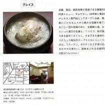 http://samgetang.jp/wp-content/uploads/2014/02/Numero-TOKYO1-wpcf_210x210.jpg