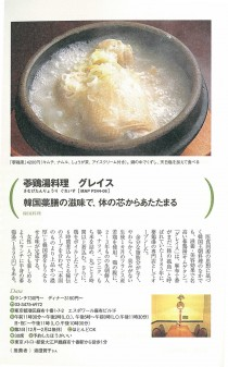 http://samgetang.jp/wp-content/uploads/2014/02/eebc3fcf9765851f7e085a535e06da14-wpcf_210x337.jpg