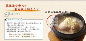 参鶏湯(サムゲタン)の日=ポンナル
