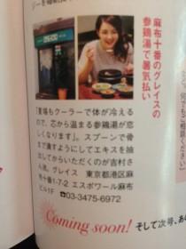 http://samgetang.jp/wp-content/uploads/2014/09/55610c25d628705bde31c82a4bd64fbf-wpcf_210x280.jpg