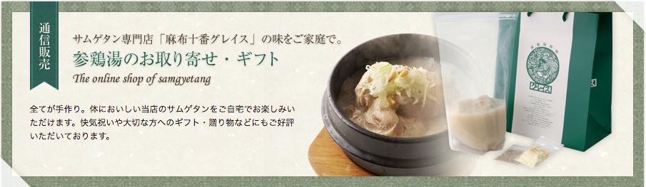 参鶏湯の通販ページ
