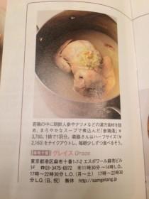 http://samgetang.jp/wp-content/uploads/2017/03/image-1-e1488803657259-wpcf_210x280.jpeg
