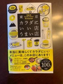 http://samgetang.jp/wp-content/uploads/2019/06/IMG_2634-e1559548610914-wpcf_210x280.jpg
