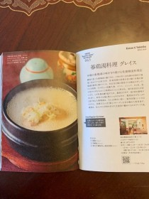 http://samgetang.jp/wp-content/uploads/2019/06/IMG_2639-e1559548621235-wpcf_210x280.jpg