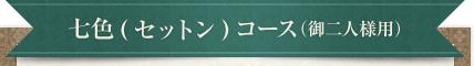 七色(セットン)コース(御二人様用)