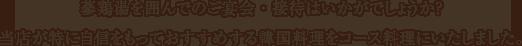 蔘鶏湯を囲んでのご宴会・接待はいかがでしょうか?当店が特に自信をもっておすすめする韓国料理をコース料理にいたしました。