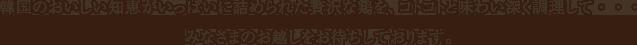 韓国のおいしい知恵がいっぱいに詰められた贅沢な鶏を、コトコトと味わい深く調理して・・・みなさまのお越しをお待ちしております。